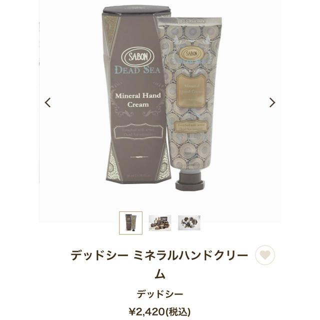 SABON(サボン)のデットシー ミネラルハンドクリーム コスメ/美容のボディケア(ハンドクリーム)の商品写真