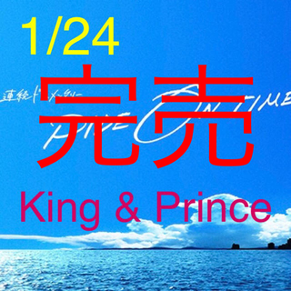 King & Prince /RIDE  ON TIME 1/24