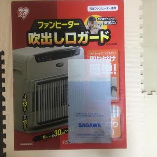 アイリスオーヤマ(アイリスオーヤマ)のファンヒーター吹き出し口ガード(ファンヒーター)