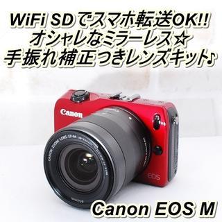 Canon - ★ 極上美品 おしゃれなミラーレス一眼 EOS M レッド スマホに転送OK ★