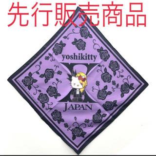 【先行完売品】 yoshikitty  バンダナ  ドンキ限定 よしキティ