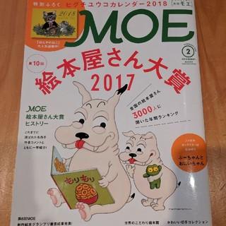 ハクセンシャ(白泉社)のモエ2018年2月号(絵本/児童書)