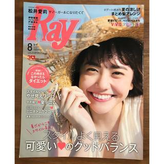 【雑誌のみ】 Ray 2018年8月号