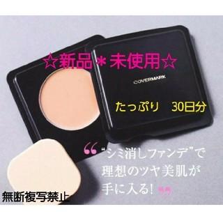 COVERMARK - ☆カバーマークファンデーションサンプ たっぷり30日分   COVERMARK