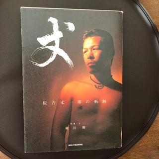 まゆさま専用‼️辰吉丈一郎の本 4冊(ボクシング)