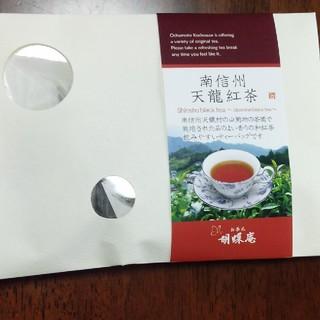 天龍紅茶(ティーバッグ)