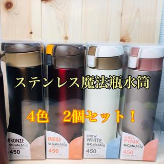 【新品未開封】ステンレス 携帯 4色!魔法瓶 水筒 2個セット! ワンタッチマグ
