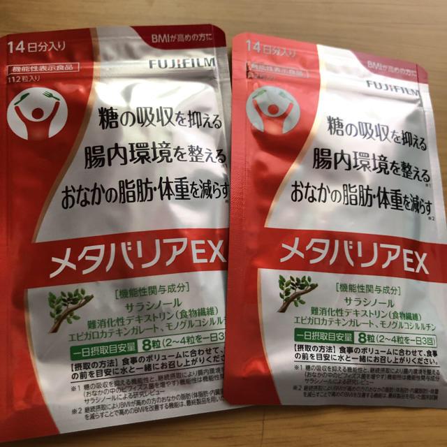 メタバリアEX 112粒✖️2袋 FUJIFILM コスメ/美容のダイエット(ダイエット食品)の商品写真