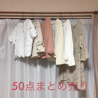 JUSGLITTY - レディースブランド☆大量まとめ売り50点