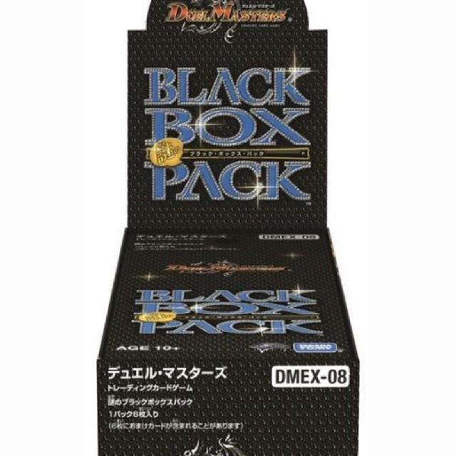 パック ブラック ボックス 謎 の