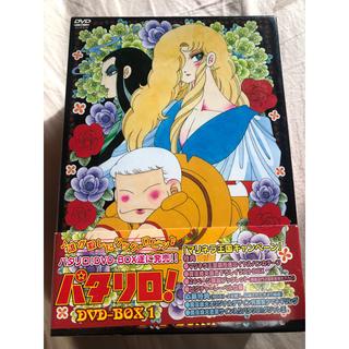 白泉社 - パタリロ! DVD- BOX 1 美品 帯付き