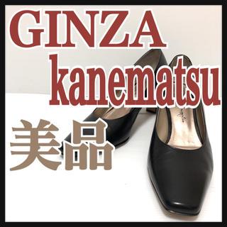 GINZA Kanematsu - 美品 ギンザカネマツ パンプス 23.5 ブラック 黒 銀座かねまつ