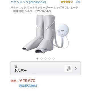 パナソニック(Panasonic)のリックJr.様専用 パナソニック ew-na84(マッサージ機)