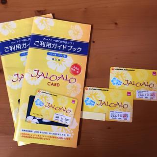 ジャル(ニホンコウクウ)(JAL(日本航空))のジャロアロカード 2枚 有効期限 2/16まで(その他)