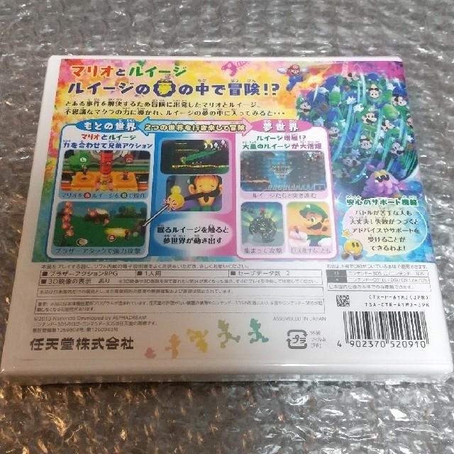 ニンテンドー3DS(ニンテンドー3DS)のマリオ&ルイージRPG4 ドリームアドベンチャー 3DS「龍が如く3 PS3」  エンタメ/ホビーのゲームソフト/ゲーム機本体(携帯用ゲームソフト)の商品写真