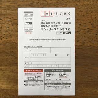 サントリー(サントリー)の☆サントリーグルコサミンアクティブ無料ハガキ(その他)