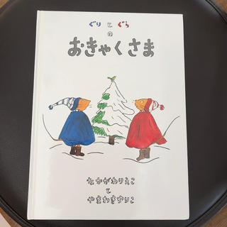 ぐりとぐらのおきゃくさま(絵本/児童書)