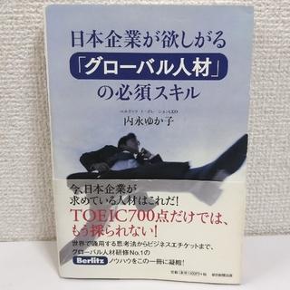 アサヒシンブンシュッパン(朝日新聞出版)の日本企業が欲しがる「グロ-バル人材」の必須スキル(人文/社会)