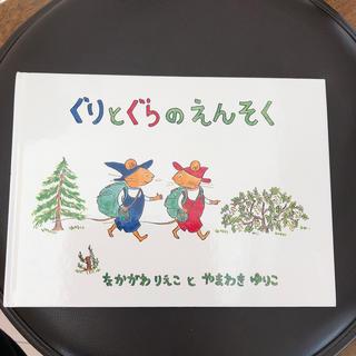 ぐりとぐらのえんそく(絵本/児童書)