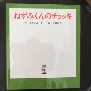 ねずみくんのチョッキ(絵本/児童書)