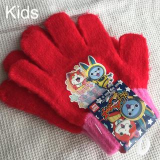 バンダイ(BANDAI)の❄️新品 妖怪ウォッチ 手袋 女児 ジバニャン ウサピョン(手袋)