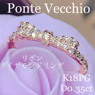 PonteVecchio - Ponte Vecchio K18PGリボンダイヤモンドリング0.35ct 美品