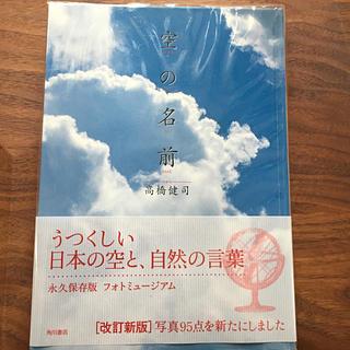 カドカワショテン(角川書店)の空の名前 改訂版4版(趣味/スポーツ/実用)