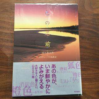 カドカワショテン(角川書店)の色の名前(趣味/スポーツ/実用)