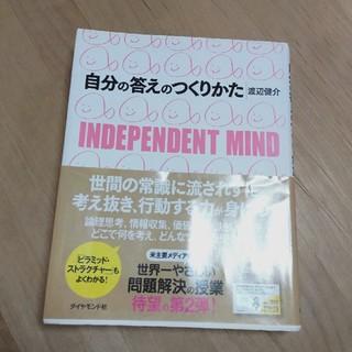 ダイヤモンドシャ(ダイヤモンド社)の自分の答えのつくりかた Independent mind(ビジネス/経済)