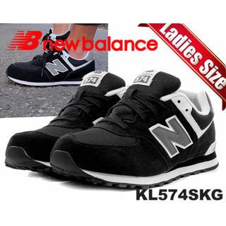New Balance - ニューバランス KL574SKG