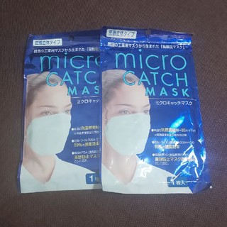 【ミクロキャッチマスク】1枚入×2袋