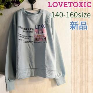 ラブトキシック(lovetoxic)の新作新品140cm女の子トレーナー スウェット 送料込(Tシャツ/カットソー)