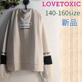 ラブトキシック(lovetoxic)の新作新品160cm女の子トレーナー スウェット 送料込(Tシャツ/カットソー)