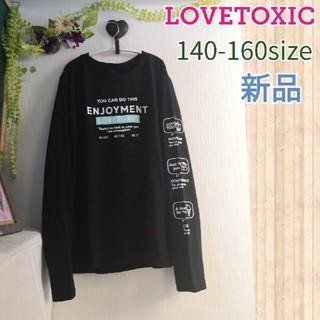 ラブトキシック(lovetoxic)の新作新品150cm女の子トレーナー スウェット 送料込(Tシャツ/カットソー)