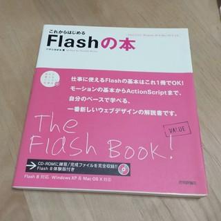 これからはじめるFlashの本(コンピュータ/IT)