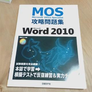 ニッケイビーピー(日経BP)のMicrosoft Word 2010(資格/検定)