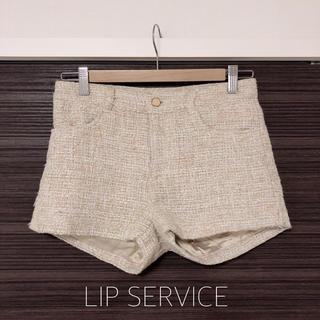 LIP SERVICE - 【美品】LIPSERVICE✩ツイードショートパンツ ベージュ