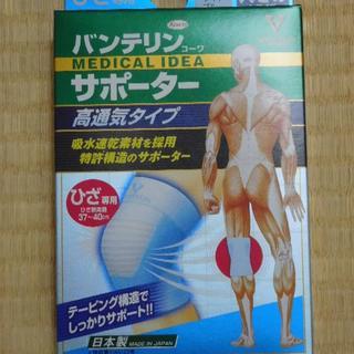 バンテリン サポーター 膝 ひざ 大き目 Lサイズ ライトブルー 新品