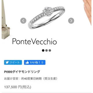 PonteVecchio - 美品 ポンテヴェキオ PonteVecchio ダイヤリング #6 正規店購入