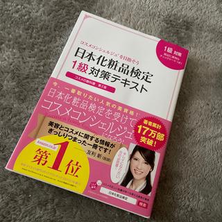 主婦と生活社 - 日本化粧品検定1級対策テキストコスメの教科書 コスメコンシェルジュを目指そう