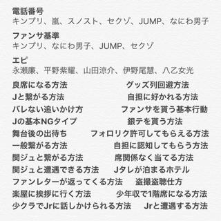 Johnny's - ジャニーズ