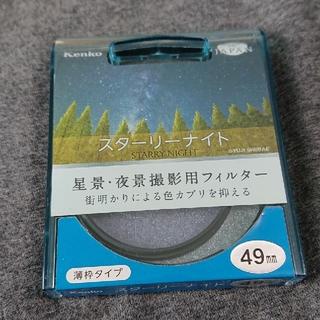 Kenko - 未使用 光害カットフィルター スターリーナイト 49mm