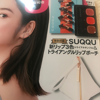 SUQQU - MAQUIA マキア 最新号 付録 3月号