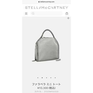 Stella McCartney - 美品 ステラマッカートニー ファラベラ ミニ グレー