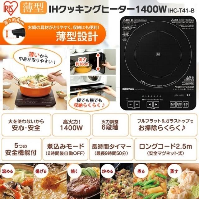 アイリスオーヤマ(アイリスオーヤマ)の新品同様 アイリスオーヤマ 薄型lHクッキングヒーター IHC-T41-B スマホ/家電/カメラの調理家電(IHレンジ)の商品写真