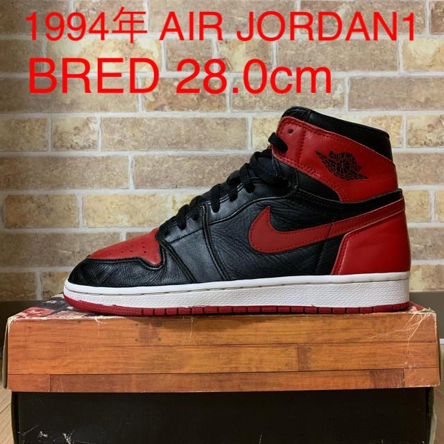 NIKE(ナイキ)のAIR JORDAN 1 BRED 94年 28cm  ジョーダン ブレッド メンズの靴/シューズ(スニーカー)の商品写真