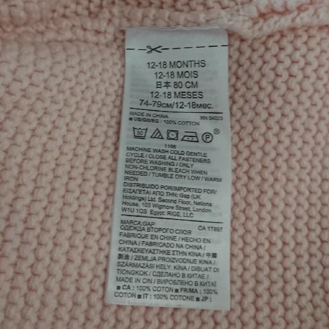 babyGAP(ベビーギャップ)のbaby gap 耳つきニットカーディガン キッズ/ベビー/マタニティのベビー服(~85cm)(カーディガン/ボレロ)の商品写真