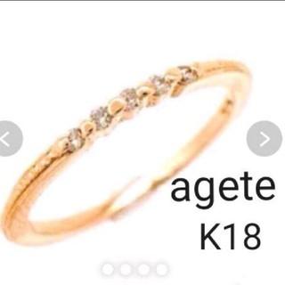 agete - agete/K18/ダイヤ/リング/廃盤品