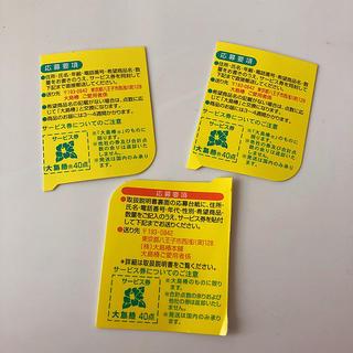 椿油 サービス券