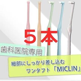 歯科医院専用 ワンタフト ミクリン  MICLIN 5本